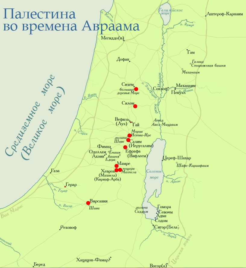 Палестина во времена Авраама_(1)